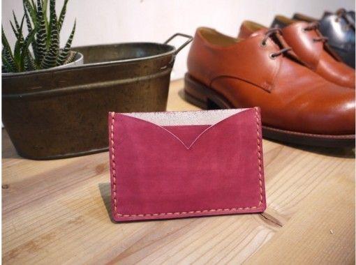【愛知・名古屋】靴職人のレザークラフト教室「カードケース作り」の紹介画像