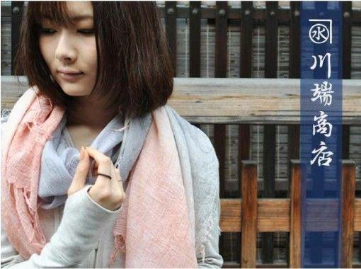 【京都・壬生:新万葉染め体験】ハンカチ染め