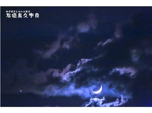 """[沖縄/石垣島]國內首個星空保護區""""射擊之星山""""星空之旅!讓我們去看看流星!の紹介画像"""