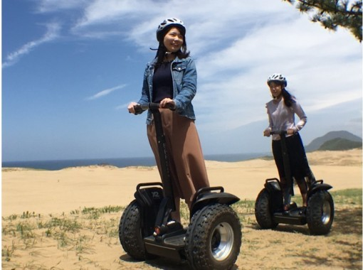 鳥取砂丘セグウェイネイチャーガイド体験ツアー【120分コース】絶景スポットで撮影サービス付き!