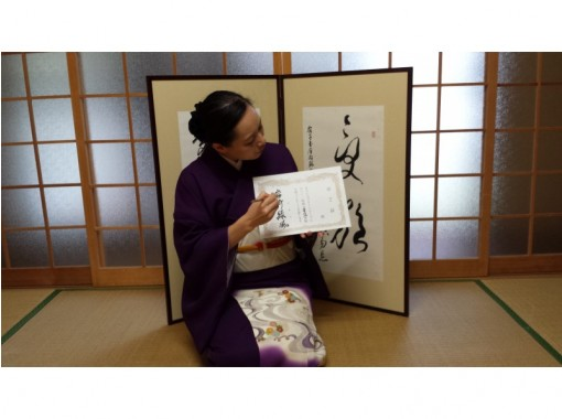 京都最佳书法体验の紹介画像