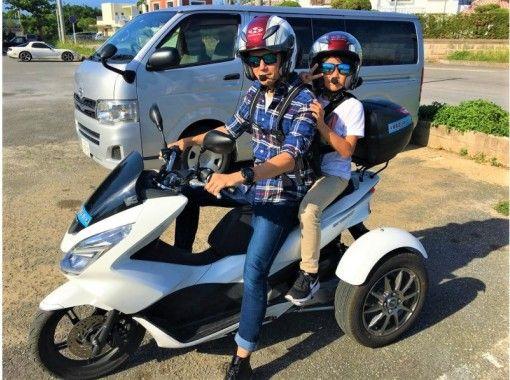 【沖縄県・うるま市・トライク体験】初めてのトライク体験☆車の免許で参加OK☆ファミリー・カップルに♪