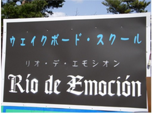 [ Yamanashi , Yamanakako] at the foot of Mount Fuji Wed flying in the sky in the pressure! Flyboard experience (20 minutes) ★ Rio de Emocionの紹介画像