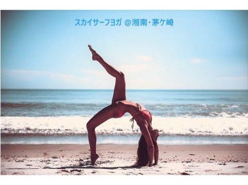 【湘南・茅ケ崎】昼はぽかぽビーチヨガスクール《富士山+烏帽子岩+江ノ島》BEACH YOGA体験教室