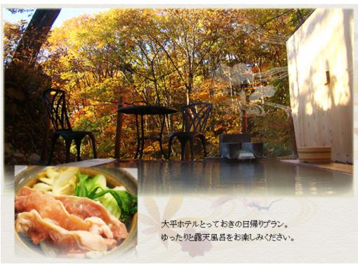 【山形・蔵王】日帰り温泉「お部屋と昼食付きプラン」