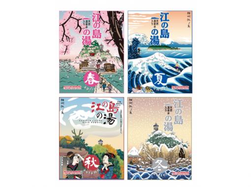 【神奈川・江の島】 ワンデイスパ +  オリジナル入浴剤 「江ノ島の湯」(4包) 付プラン