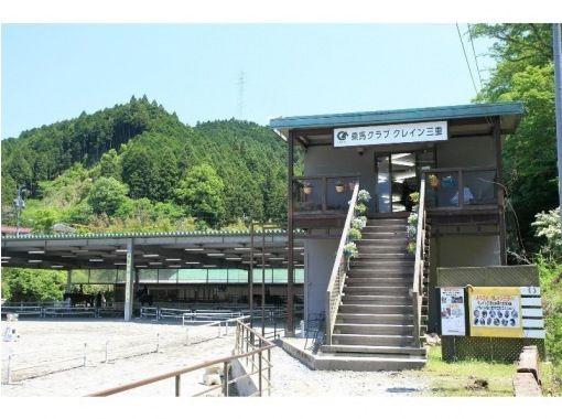 【三重・伊賀・青山】初めてでも安心!マンツーマンで乗馬体験(送迎あり)