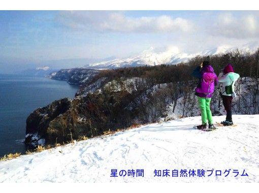 ☆世界自然遺産・知床☆スノートレッキング 3時間コース 原生林と知床岬まで続く断崖を眺望