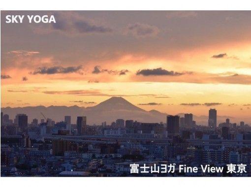 富士山ヨガ Fine View 東京