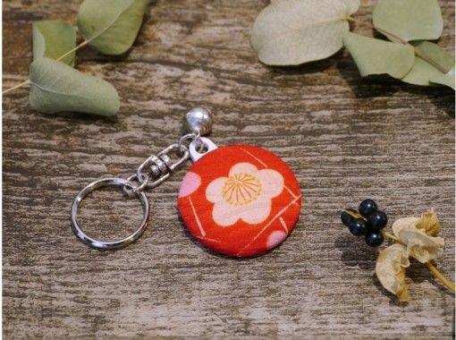 【宮城・亘理町】カフェで着物地の小物作り体験「きものキーホルダー1個(38㎜)」手ぶらでOK!