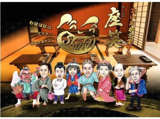 【東京・神田明神2019】『座Show&座笑』 和風ショーレストランOPEN!! ショーチャージのみ