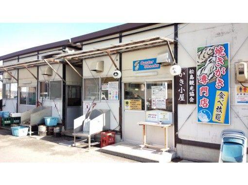 【Miyagi・Matushima】Oyster Paradise Matsushimaの紹介画像