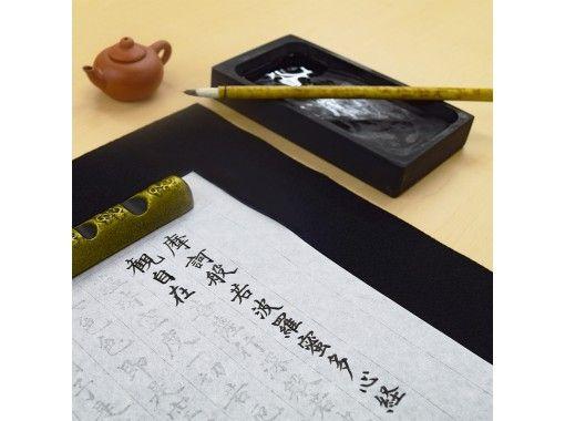 【千葉・成田】プライベートツアー・筆を使って書こう!新勝寺で本格・お手軽「写経体験」ツアー!