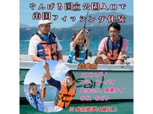 【沖縄・名護】ちょい釣り体験!トロピカルフィッシングツアー♪ やんばる国立公園入口にGO!