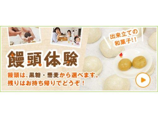【岐阜・中津川】黒糖・そばの2種類から選べる、饅頭作り体験!出来立ての美味しさは格別です!の紹介画像