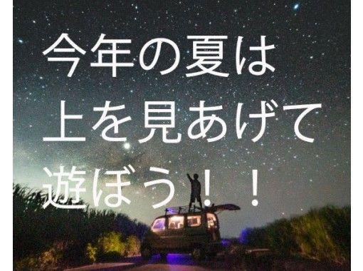 【沖縄 宮古島】上を見上げて遊ぼう!宮古島星空ツアー