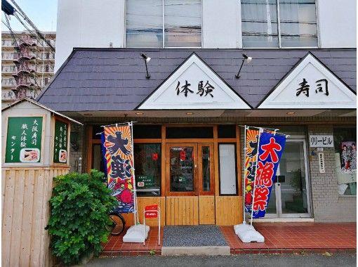 【大阪・大阪市】お腹も心も幸せに♪ 感動の本格寿司職人体験!握り8貫+ミニうどん+味噌汁+卒業証書
