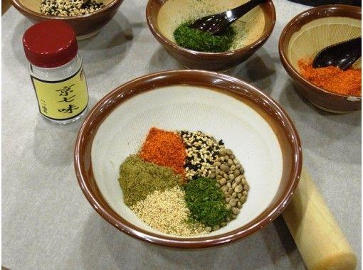 【京都府・京都市】好みの配合でオリジナルブレンド!京七味作り体験