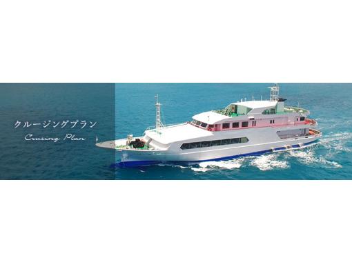 【沖縄・宮古島】☆県内初の海中展望型客船 ☆ 動く海上レストランで、豪華なランチクルーズ☆