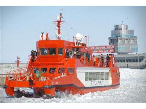 【北海道・札幌発着】流氷砕氷船『ガリンコ号II』乗船体験と昼食は海鮮炉端焼きを舌鼓