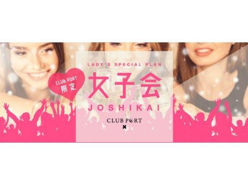 【東京・渋谷】WOMBでお得に女子会を楽しんじゃおう!VIP Plan A