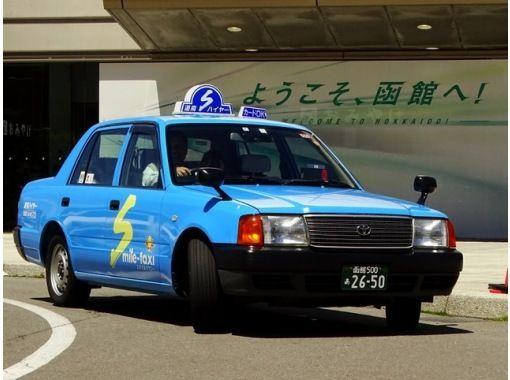 [北海道/函館]函館山夜景賞識課程在函館站附近出發!小型出租車(最多4位客戶)の紹介画像