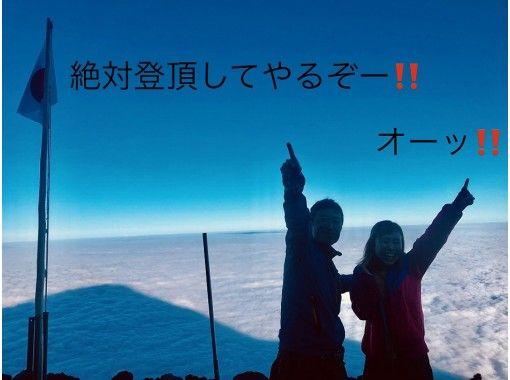 【静岡・富士山】少人数制(8名)お一人21,000円!ガイド付き富士登山ツアー2021『山頂ご来光プラン』の紹介画像