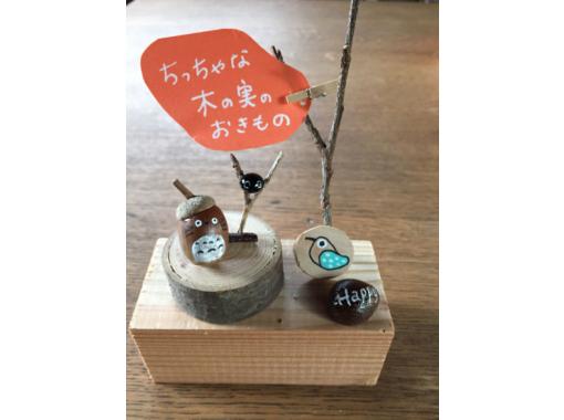 【石川・金沢】お子様と一緒に楽しめる!自然観察&まめまめと木の実工作