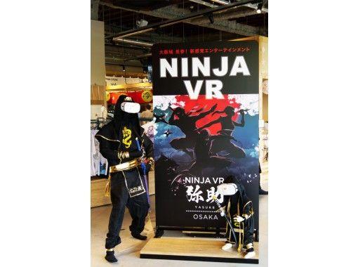 【大阪・大阪城】まるで本物の忍者になった気分!忍者VR体験