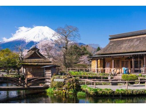 富士山,忍野八海和御殿場名牌折扣店!の紹介画像