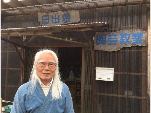 【大分・別府・日出】日出焼 陶芸体験(手びねり陶芸)の紹介画像