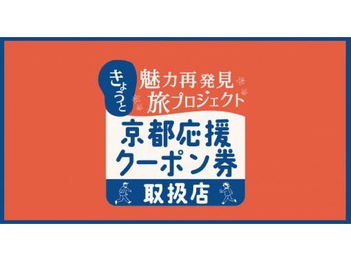 """京都G园和服租赁计划最多容纳6人以上的团体! """"高级计划""""の紹介画像"""