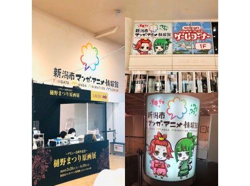 【新潟・新潟市】市内観光 気になる3カ所フリーチョイス!