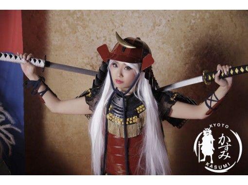 【京都・祇園】軽量な鎧兜で現代風女武将に変身!(2種類)の紹介画像