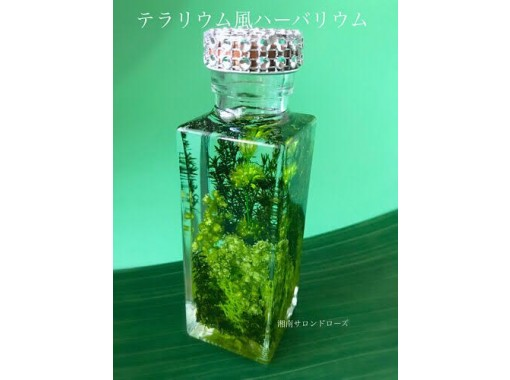 [Popular No. 1 Herbarium experience that makes the most of individuality] Beginners are welcome! Same-On the day reservation / empty-handed OK! 6 minutes walk from JR Fujisawa Station ◎ * Coronavirus infection countermeasures in progressの紹介画像