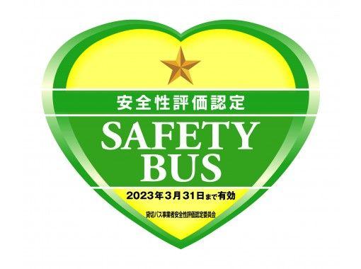 【福岡発】佐世保で滝なんかどうでしょう?〜3密防止マイクロバスでゆったりと。(8.5h)  *乗客席27の紹介画像