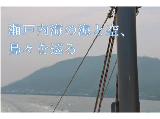 【福山・尾道】気軽に無人島でBBQ!ご家族・カップルにおすすめ!手ぶらOK・気軽に海遊び