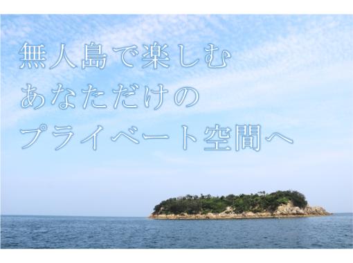 【広島・尾道】うさぎの島、大久野島へご案内。気軽に瀬戸内海をクルージング!ご家族・カップルにおすすめ!手ぶらOK・気軽に海遊【大久野島】