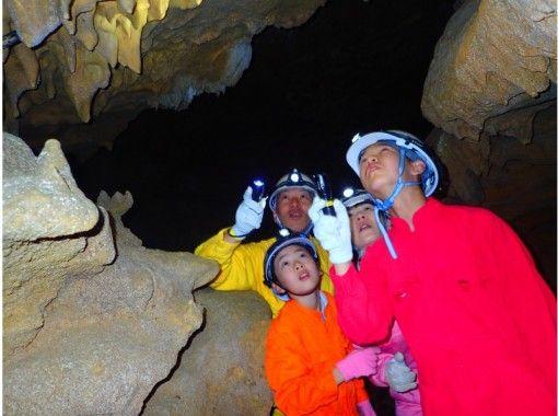 【沖縄・宜野座】やんばる自然洞窟、鍾乳洞をちょっとだけ体験したい方に!5才から参加OK!
