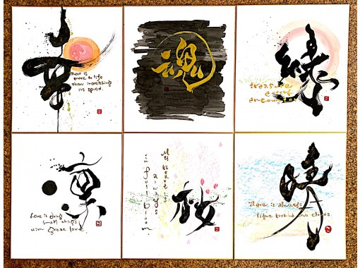 [ONLINE experience] Creative Japanese Calligraphy Art with a Shodō Masterの紹介画像