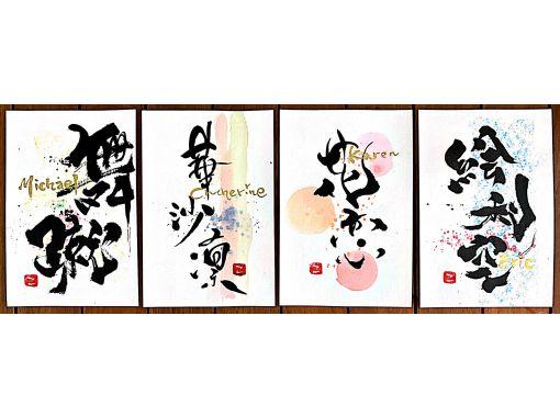 [온라인 체험] 창작 서예가 따르면 예술 서예 체험の紹介画像