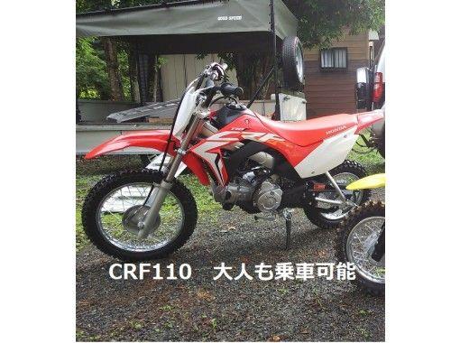 【山梨県・道志村】貸切 小型オフロードバイク体験!
