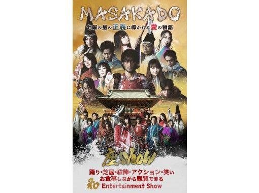 【東京・神田】劇場ショーレストラン「座SHOW 第2章 MASAKADO 公演/NJK 公演」の紹介画像
