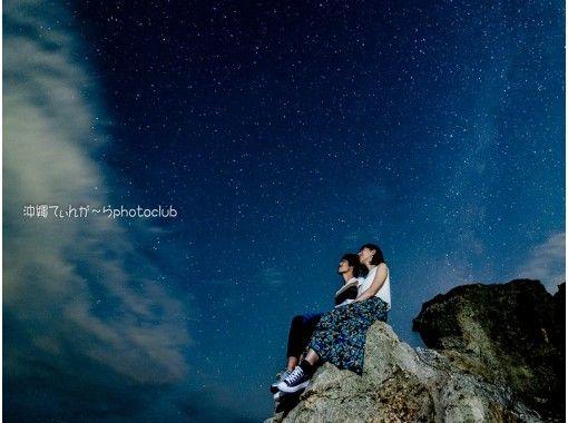 【沖縄本島・南部】星空フォトツアー!満点の星を眺めながら思い出に残る一枚を切り取ります!の紹介画像
