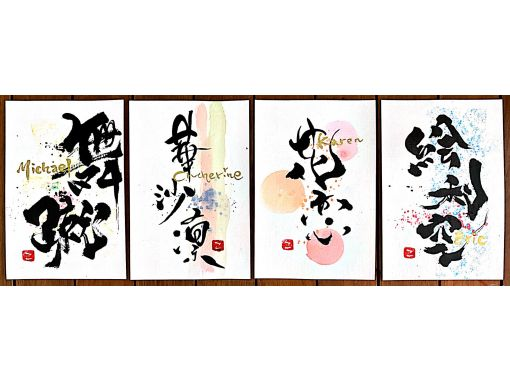 [Tsukiji, Tokyo] Art calligrapher experience by a creative calligrapher <with tea and Japanese sweets>の紹介画像