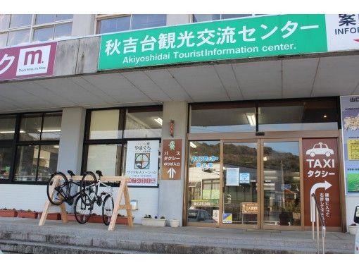 【山口県・秋吉台】カルストロードを自転車で颯爽と走り抜ける「レンタサイクル」