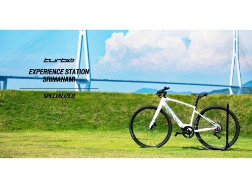 【愛媛・しまなみ】初心者歓迎!気軽にE-bikeサイクリング