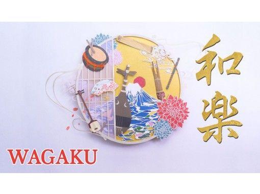 2/24(水) 開催 「和楽 WAGAKU」日本文化の語り部、琵琶奏者友吉鶴心が日本の伝統音楽をご案内【オンラインツアー 】の紹介画像