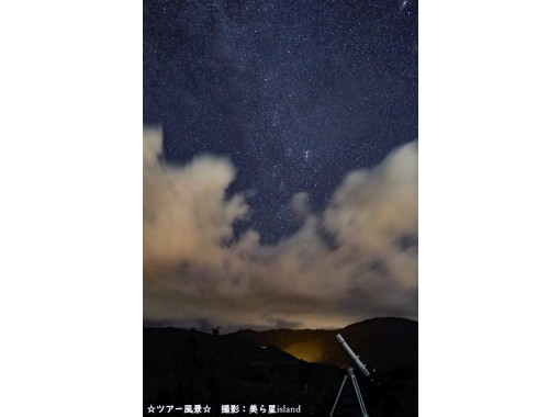 [冲绳/石垣岛]繁星点点的天空体验和岛田山三新游☆以星空为背景的纪念摄影服务!の紹介画像