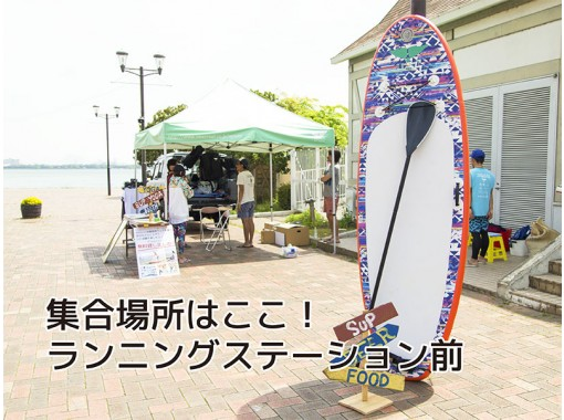【滋賀・琵琶湖】Café & SUPクルーズ!の紹介画像